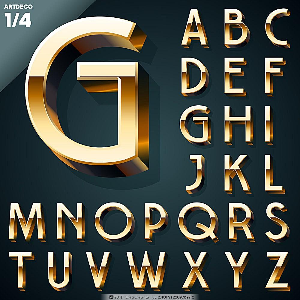 金色立体字母 创意 英文字母 艺术字体 书画文字 文化艺术 矢量素材