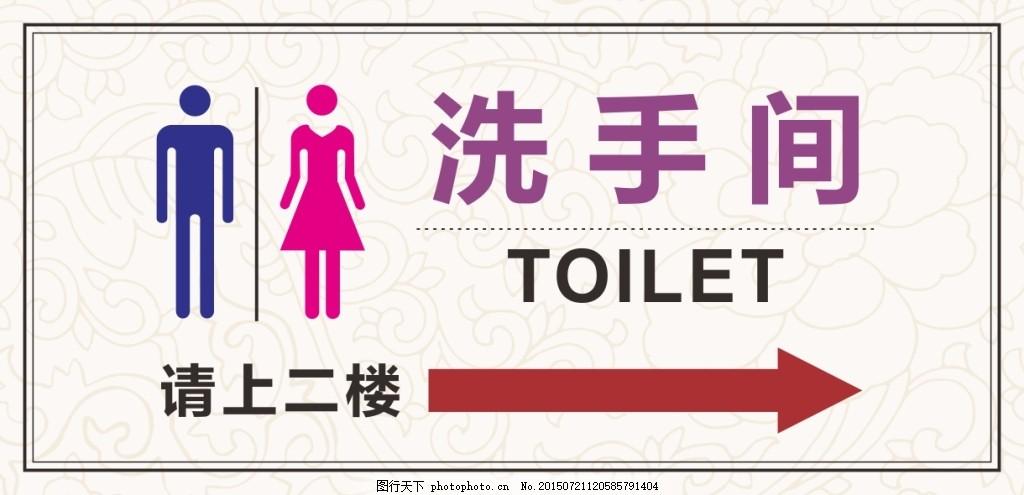 洗手间标识图片,卫生间 男女标识 指向标 白色-图行图片