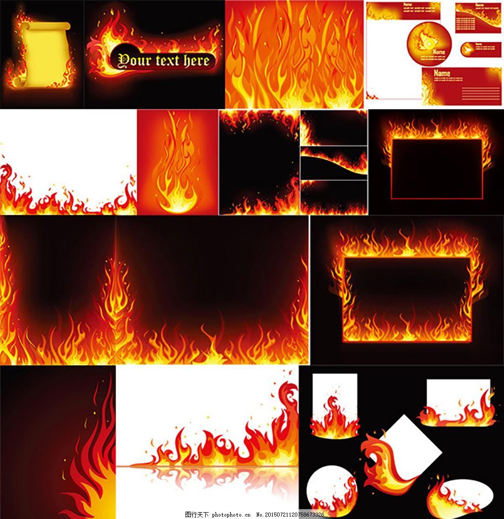 火焰元素装饰 烈焰 大火 火焰元素 装饰边框 火焰背景 火花背景 光斑