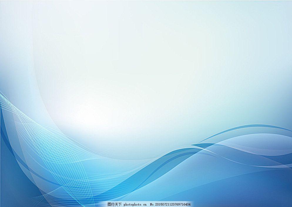 科技背景 蓝色背景 科技 蓝色 会议背景 背景架 会议 质感背景 纹理背