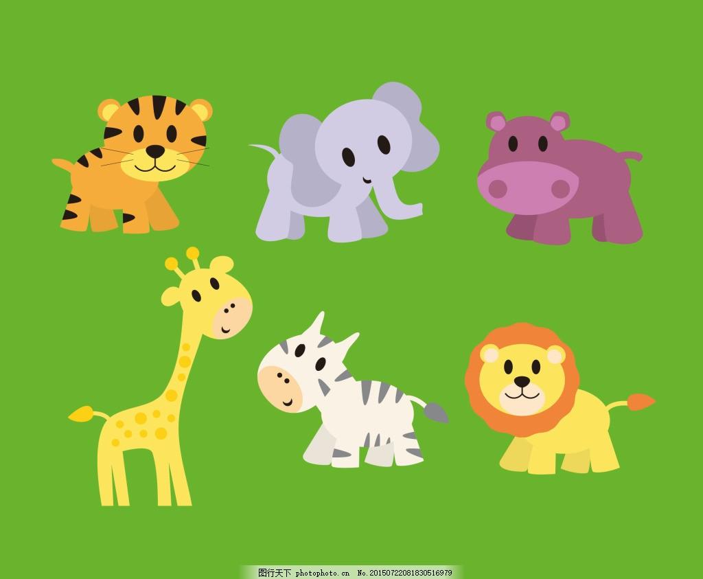 可爱卡通动物 动物 卡通动物 斑马 长颈鹿 老虎 河马 大象 ai 绿色 ai