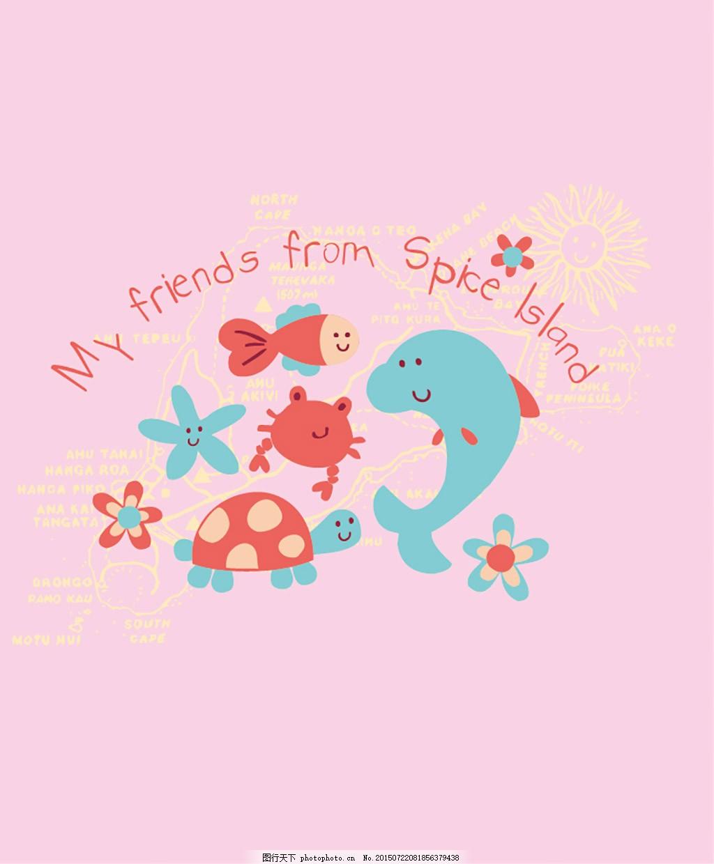 卡通动物印花素材 海豚海龟 海豚 海龟 海星 螃蟹 小鱼 花朵 太阳