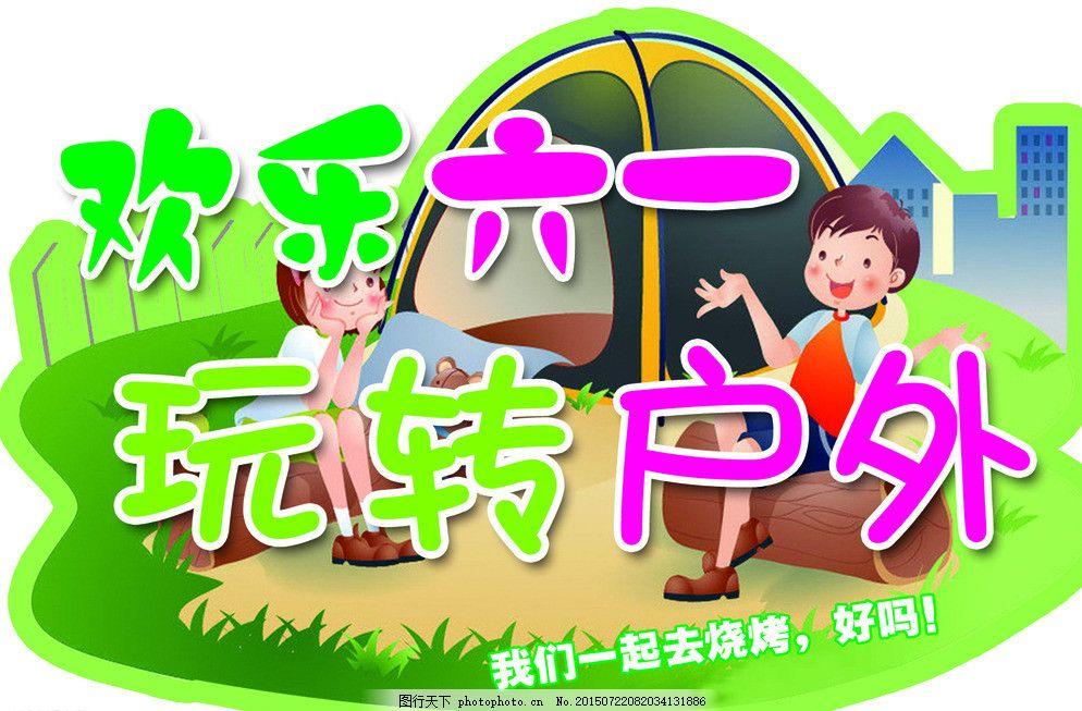 欢乐六一异形 玩转 户外 儿童节 卡通 卡通草地 源文件 绿色图片
