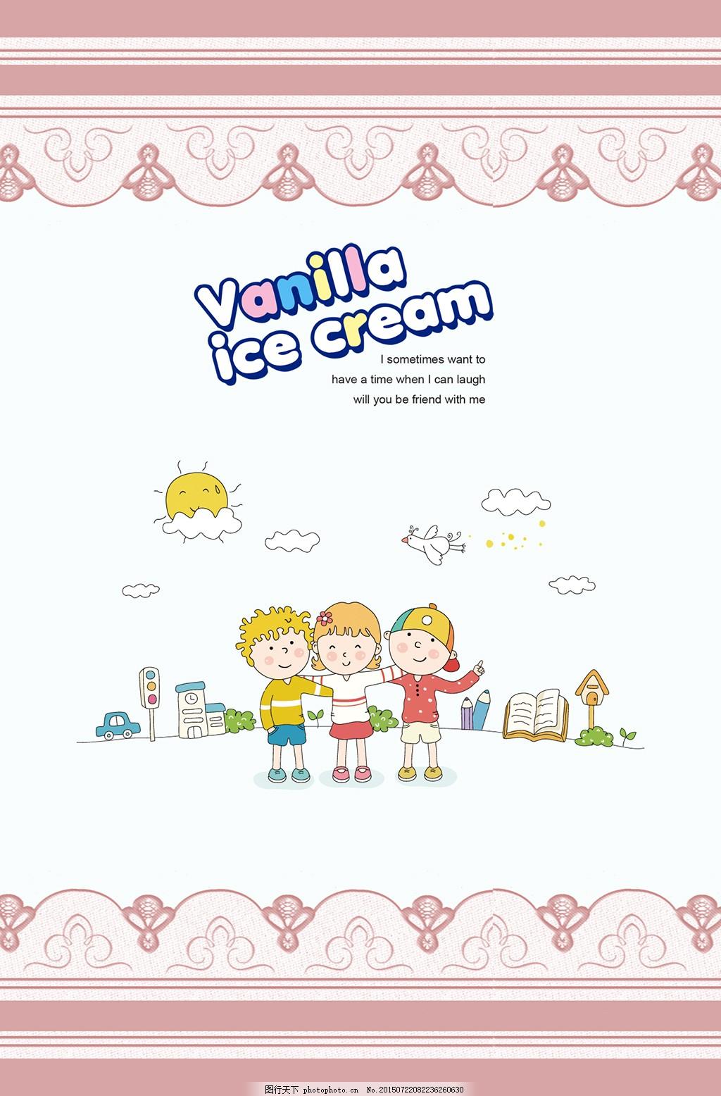 笔记本封面设计 儿童作业本封面设计 卡通封面设计 小学生作业本封面