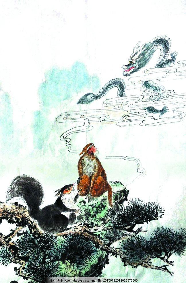 灵动 美术 中国画 动物画 猴子 松鼠 瑞龙 松树 云雾