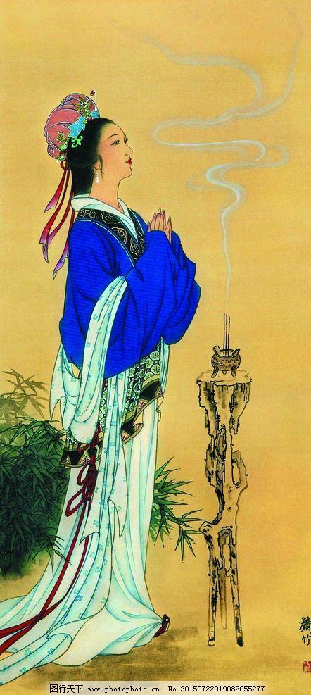 拜月图 美术 中国画 人物画 女人 仕女 美人 月夜