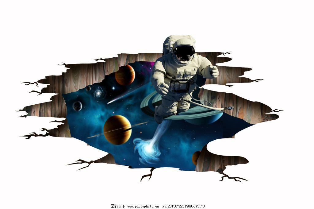 3d地画立体画 宇航员
