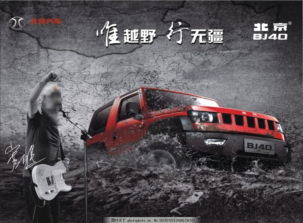 北京bj40 汽车 越野 摇滚 黑色
