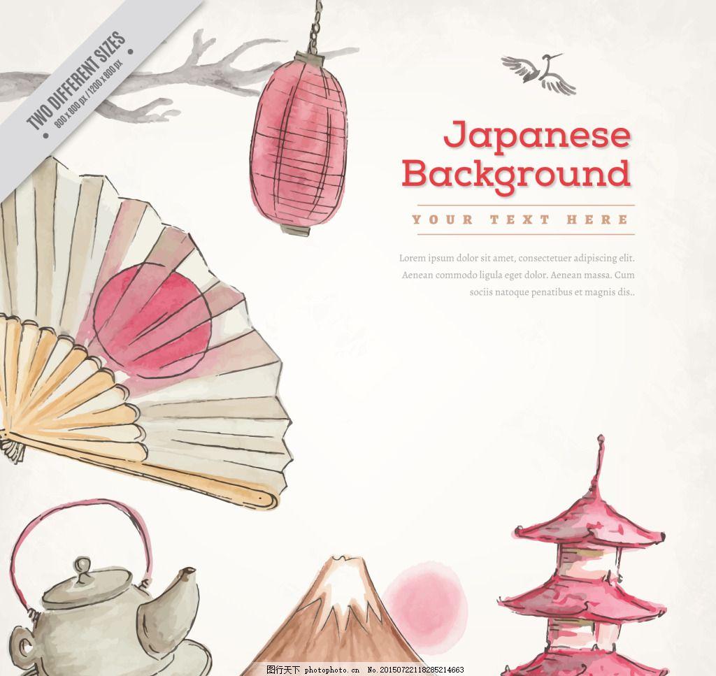 手绘日本元素背景 手绘日本元素 手绘元素 折扇 茶壶 灯笼 ai 白色 ai