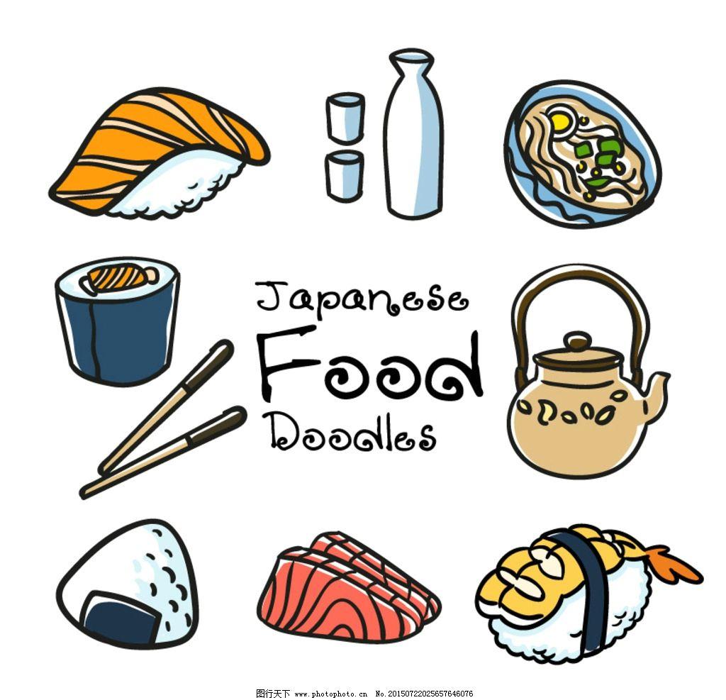 日本食品涂鸦图片