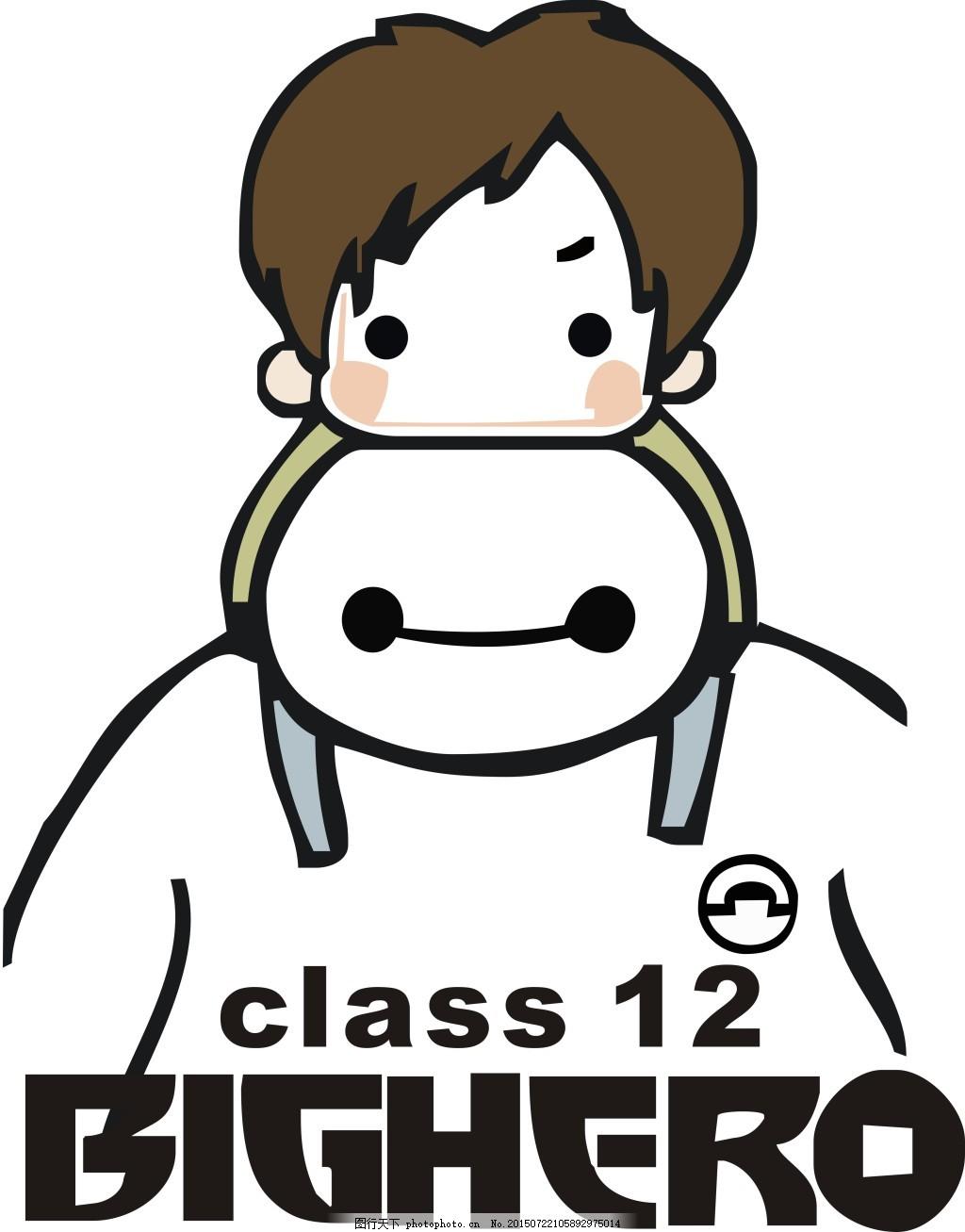 班级矢量素材 大白 可爱 卡通 字母 数字 班服图案 cdr 白色 cdr