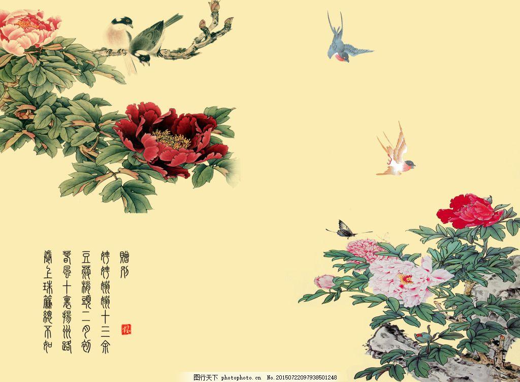 牡丹花鸟 赏牡丹 喜鹊 工笔画 蝴蝶 黄色