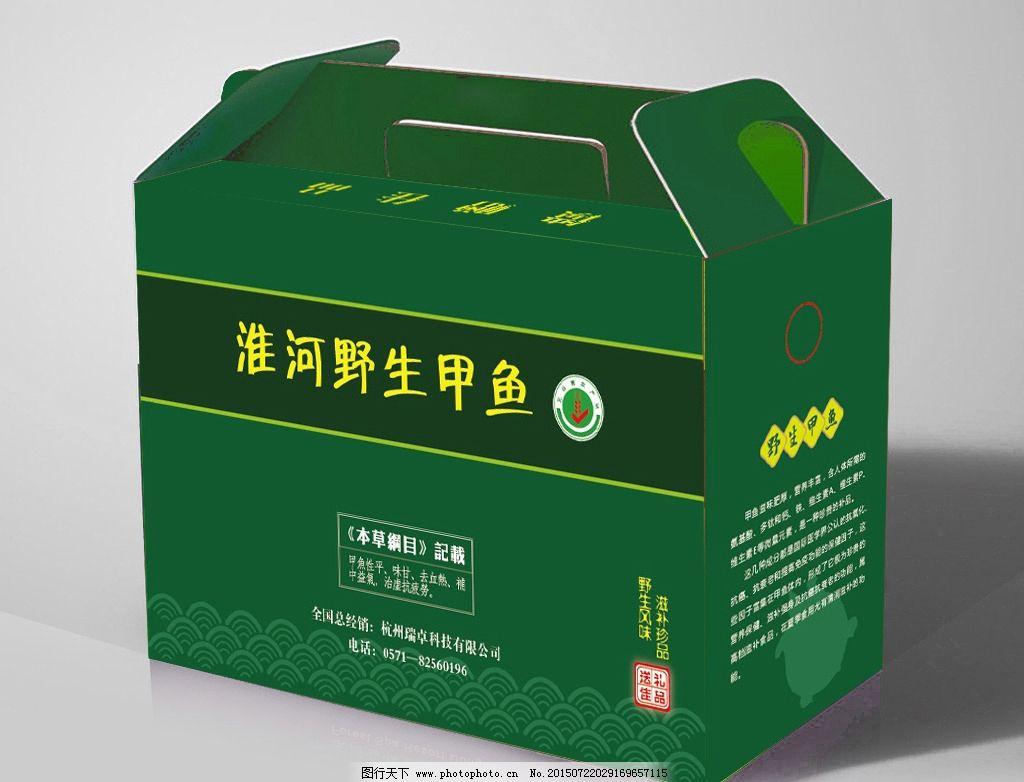 包装盒 温州柑 柑 欧柑 高档盒子 高档外包装盒 柚子 水果盒 包装设计图片