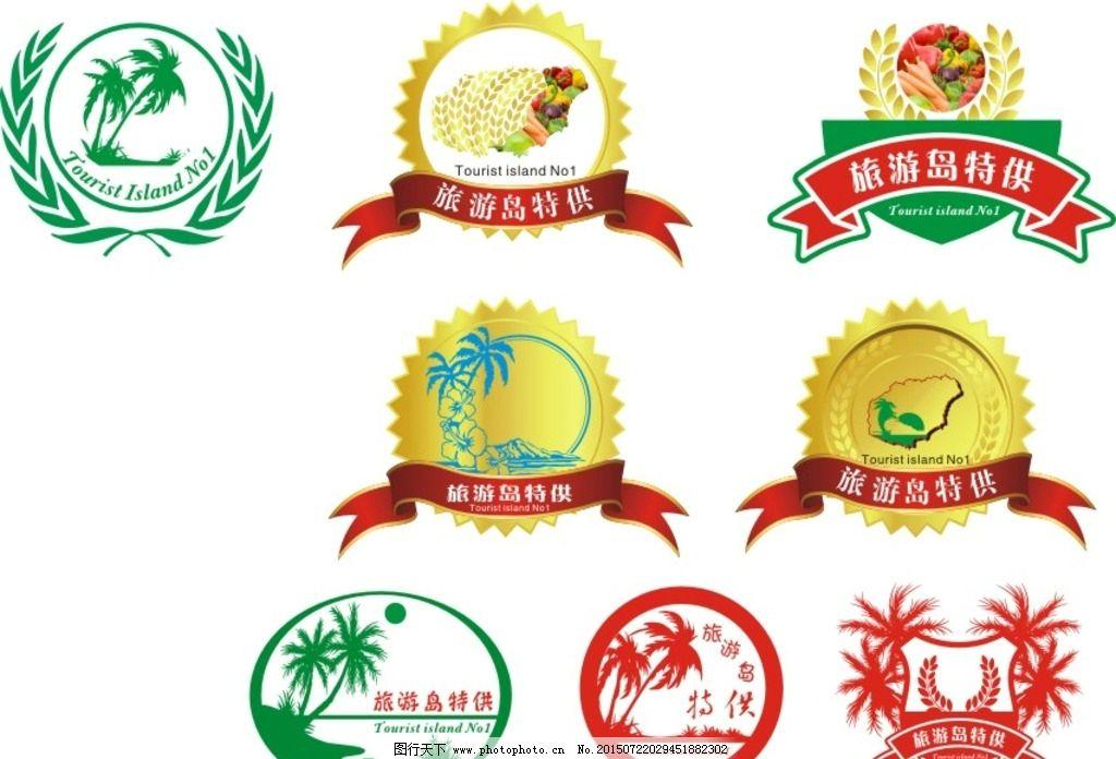 logo设计      旅游岛 特供 标志 徽标 设计 广告设计 logo设计 cdr