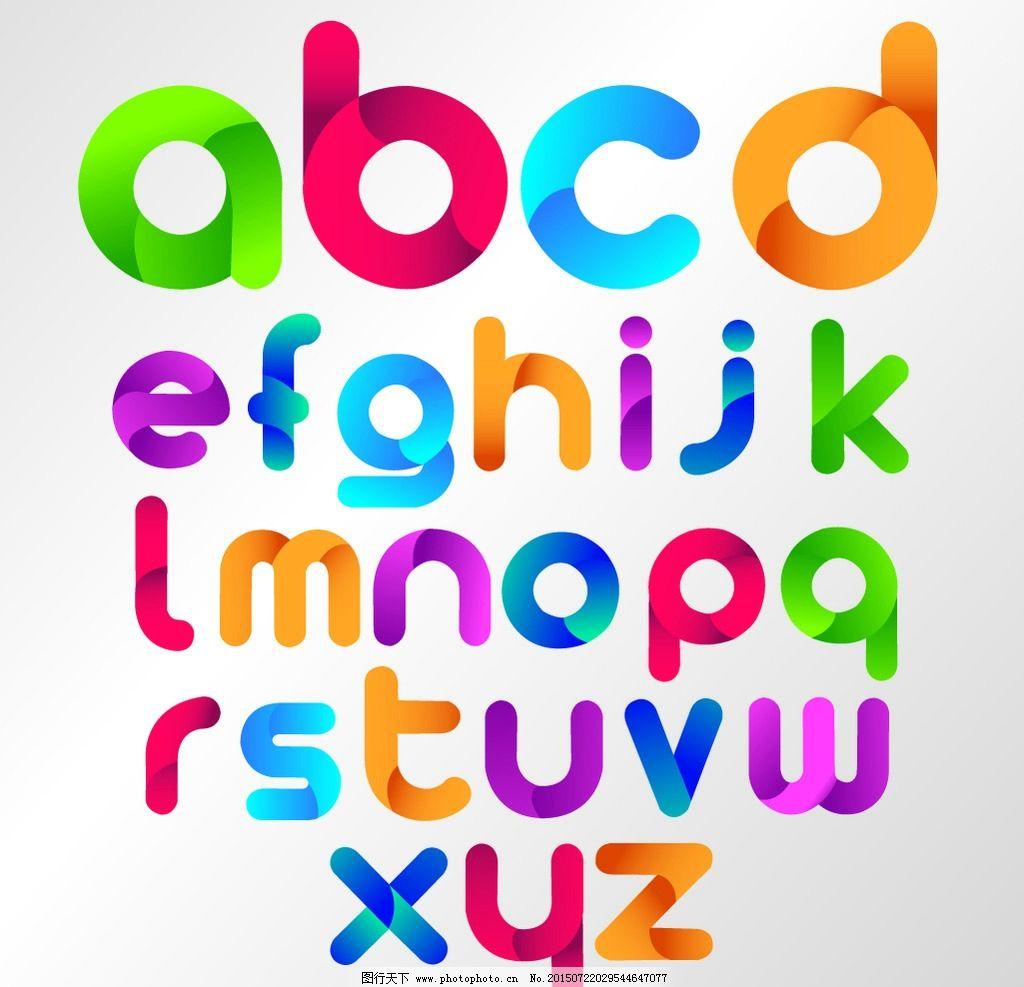 英文字母 手绘字母 彩色字母图片