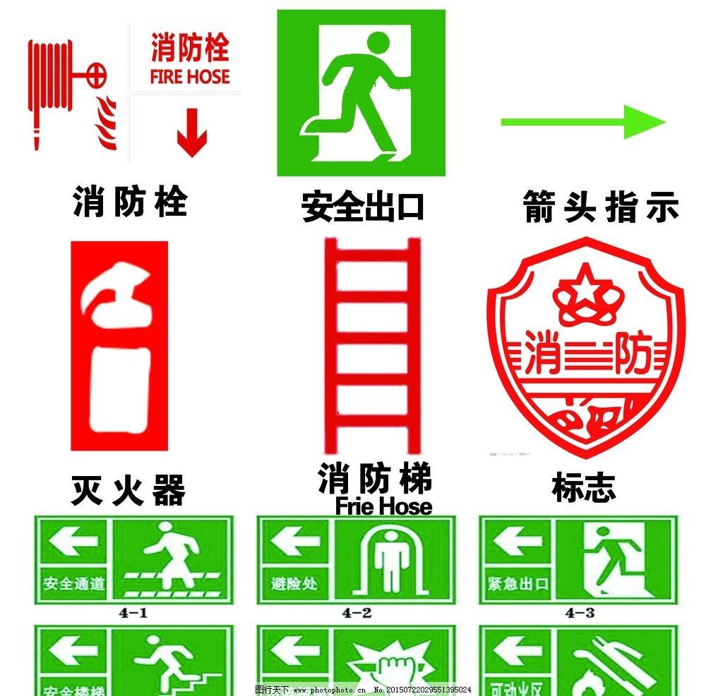 消火栓 安全出口 箭头指示 灭火器 消防梯 消防标志 等 设计 广告设计