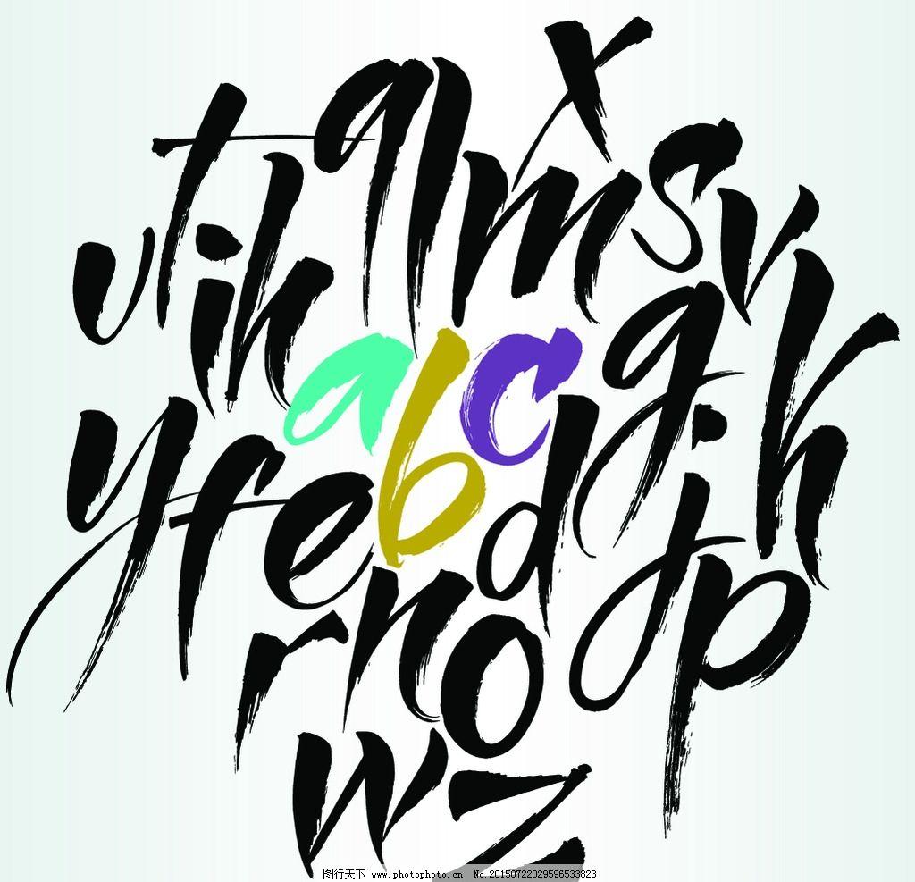 字母设计 英文字母 手绘字母 手写字母 字母标识 拼音 创意字母 设计