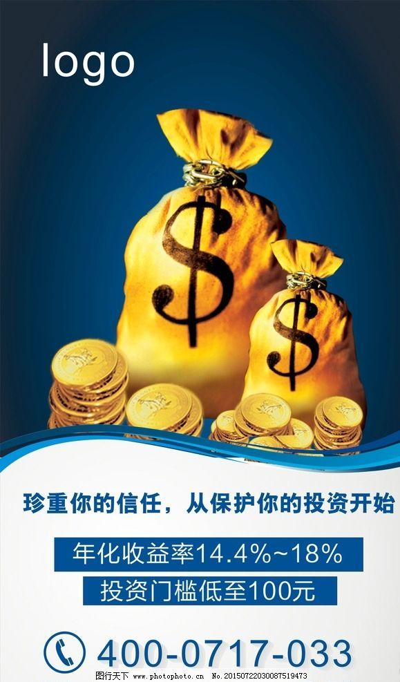 p2p 互联网 p2p宣传海报 互联网金融 投资 理财 设计 广告设计 海报