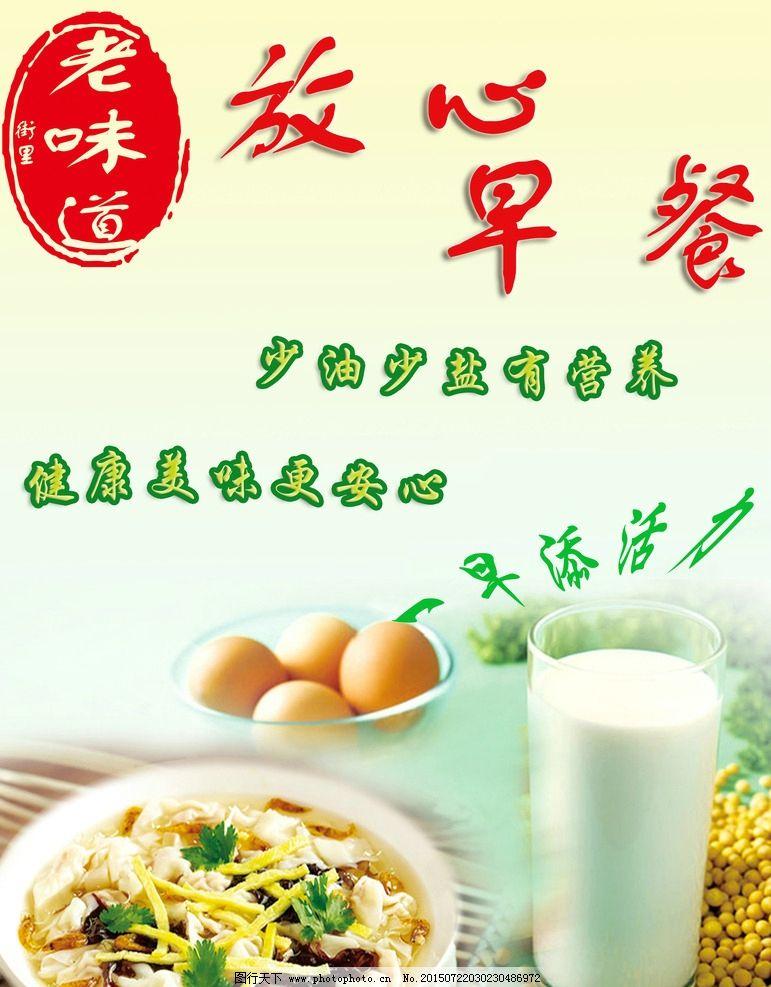 早餐宣传页 早餐 餐饮宣传页 宣传页 放心早餐 设计 广告设计 dm宣传图片