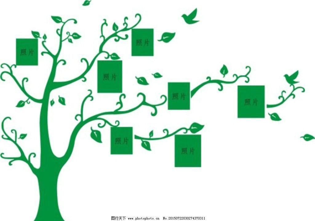 树叶 花朵 树枝形状 设 计 底纹边框 边框相框 相片墙 树形相片墙图片