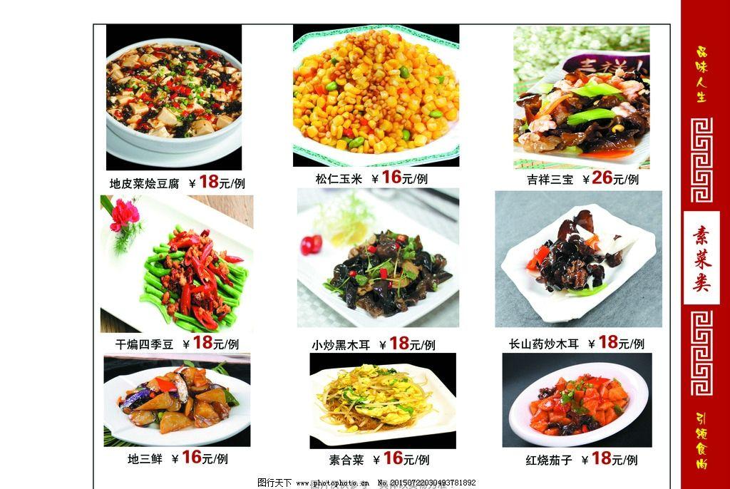 菜单 家常菜 白底 红边 素菜类 菜单菜谱 设计 广告设计 菜单菜谱 300