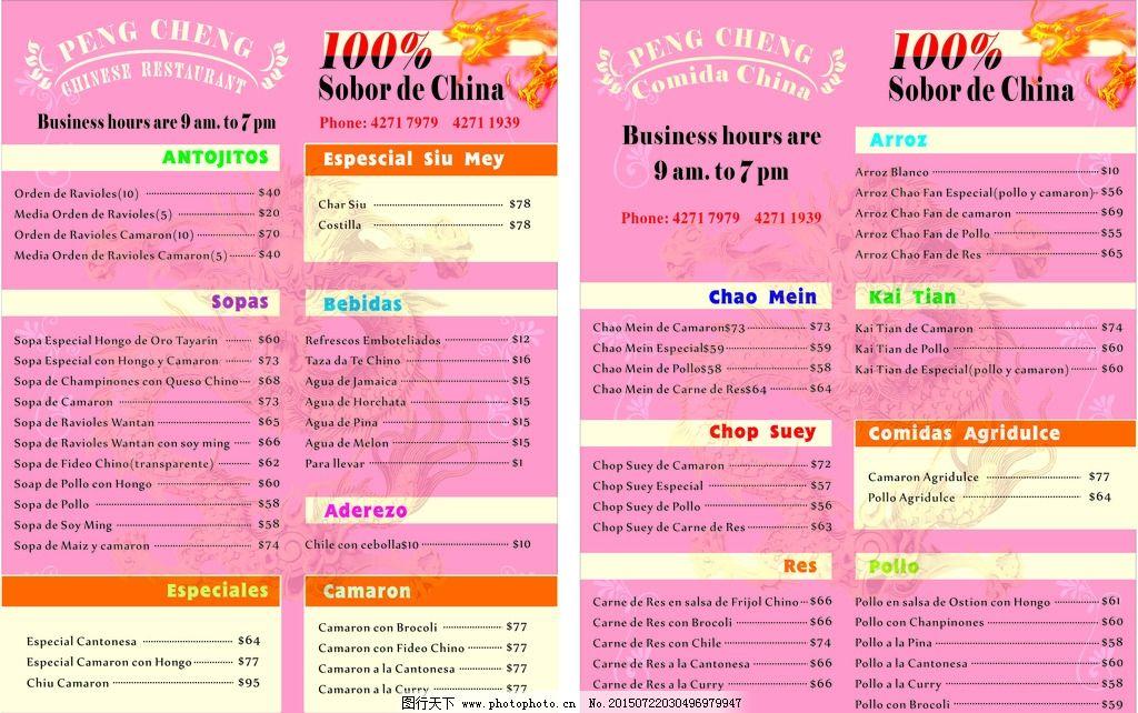 欧式餐牌 餐牌 中国龙 粉红背景 英文餐牌 设计 广告设计 菜单菜谱