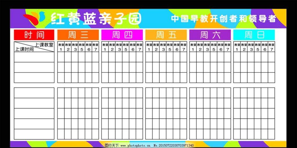 课程表 幼儿园课程表 学习课程表 普通课程表 表格 设计 广告设计