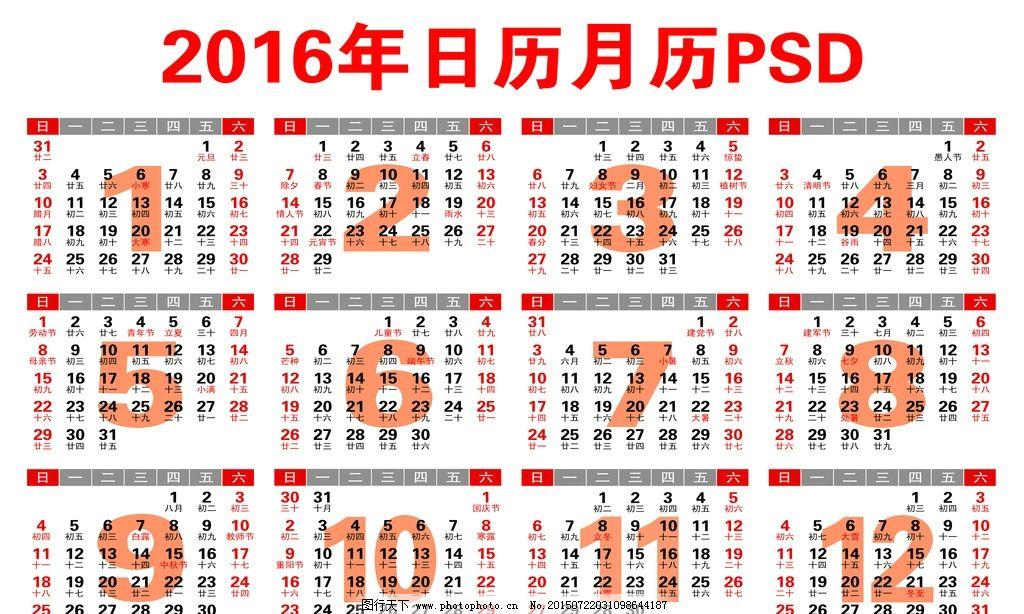2016猴年日历年历图片