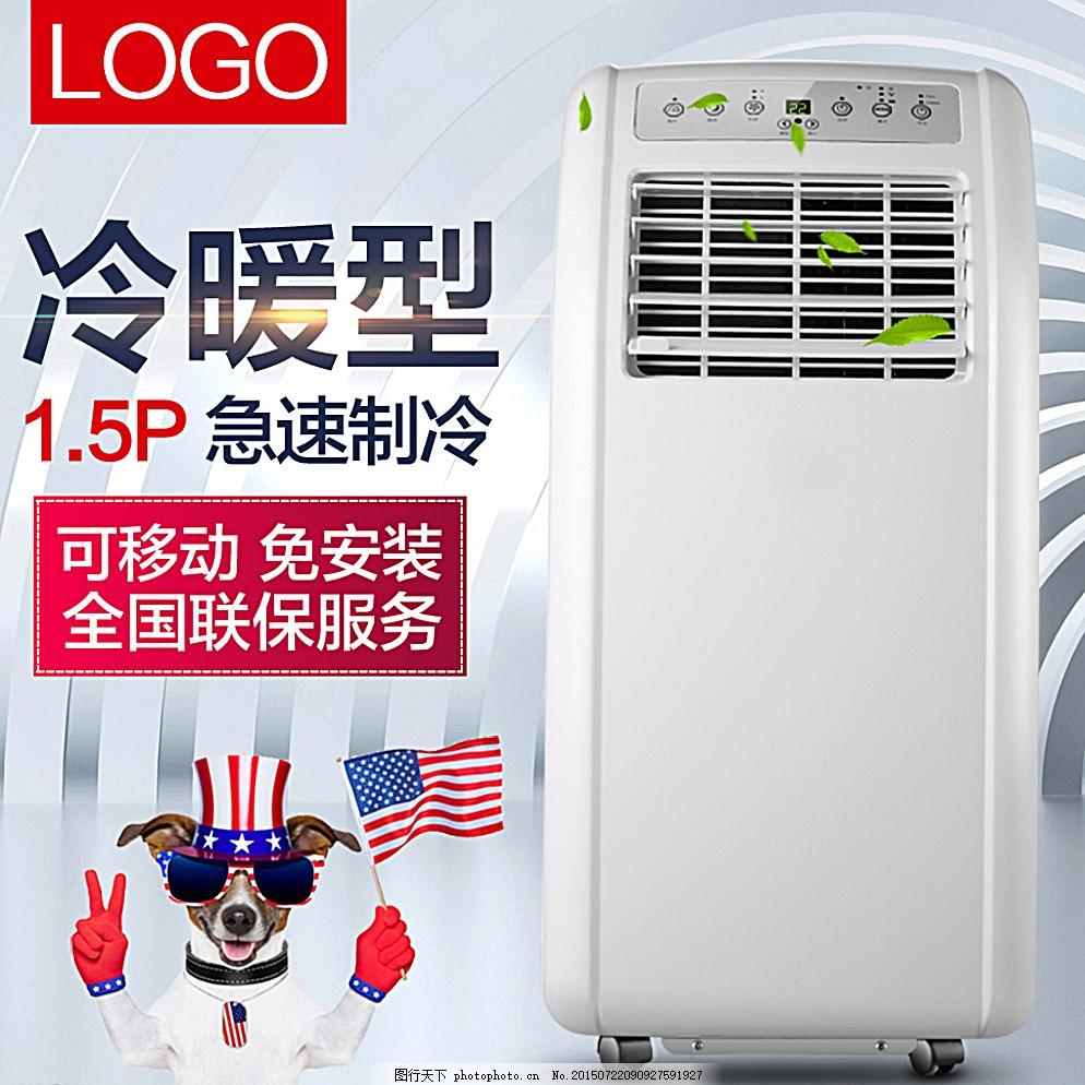 空调主图 移动空调电器直通车图 电器主图 海报 详情页 首页 新年