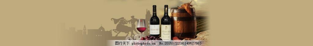 红酒海报PSD设计素材 葡萄酒 西班牙风情 黄色
