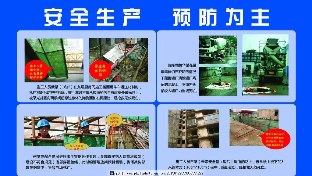 安全生产 预防为主 建筑工地展板 psd 工地预防展板 注意安全 设计