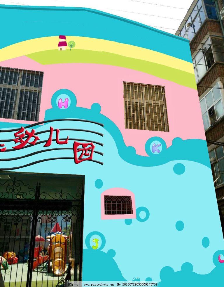 幼儿园外墙 幼儿园效果图 卡通字母 卡通色块 颜色搭配 卡通动物 墙体