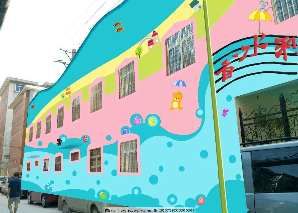 锐尚墙体彩绘图片,幼儿园外墙 幼儿园效果图 卡通字母