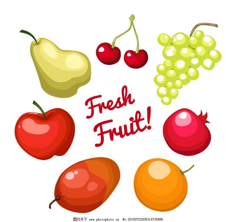 水果矢量免费下载 手绘水果葡萄樱桃 矢量图 广告设计