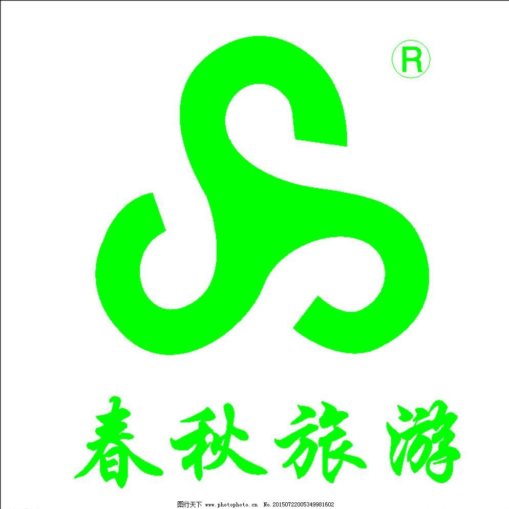 昆山春秋国游 logo图片