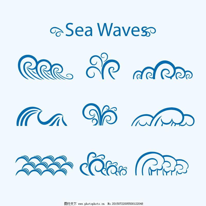 蓝色海浪设计 蓝色海浪设计免费下载 波浪 波纹 大海 花纹 矢量图