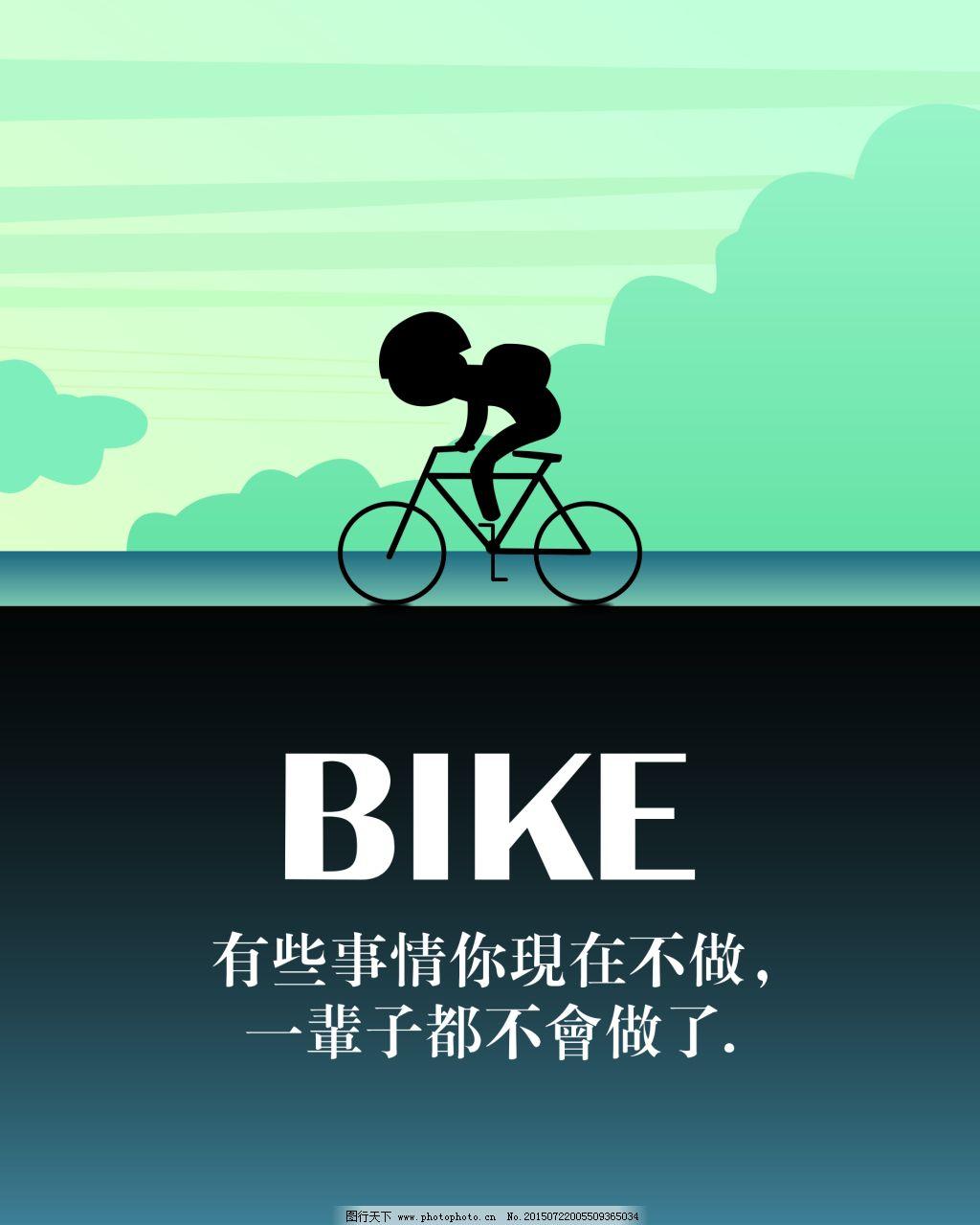 火柴人自行车运动