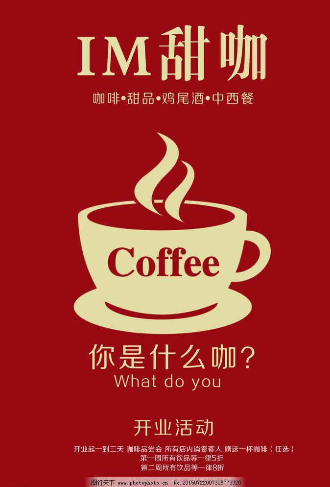 咖啡 咖啡图片免费下载 册 古典 广告设计 咖啡店 欧式 宣传