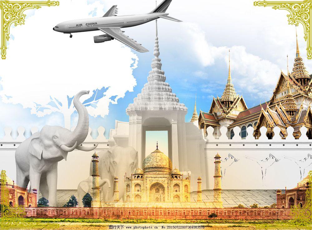 泰国游设计图免费下载 泰国 旅游  设计 海报 其他海报设计