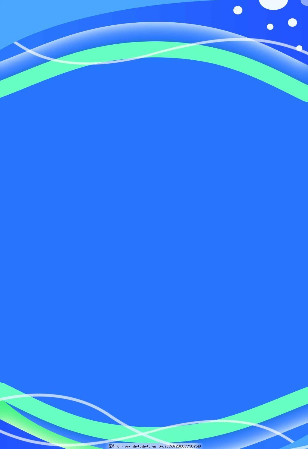 蓝色展板免费下载 蓝色背景 蓝色模板 蓝色展板 模板设计 蓝色展板