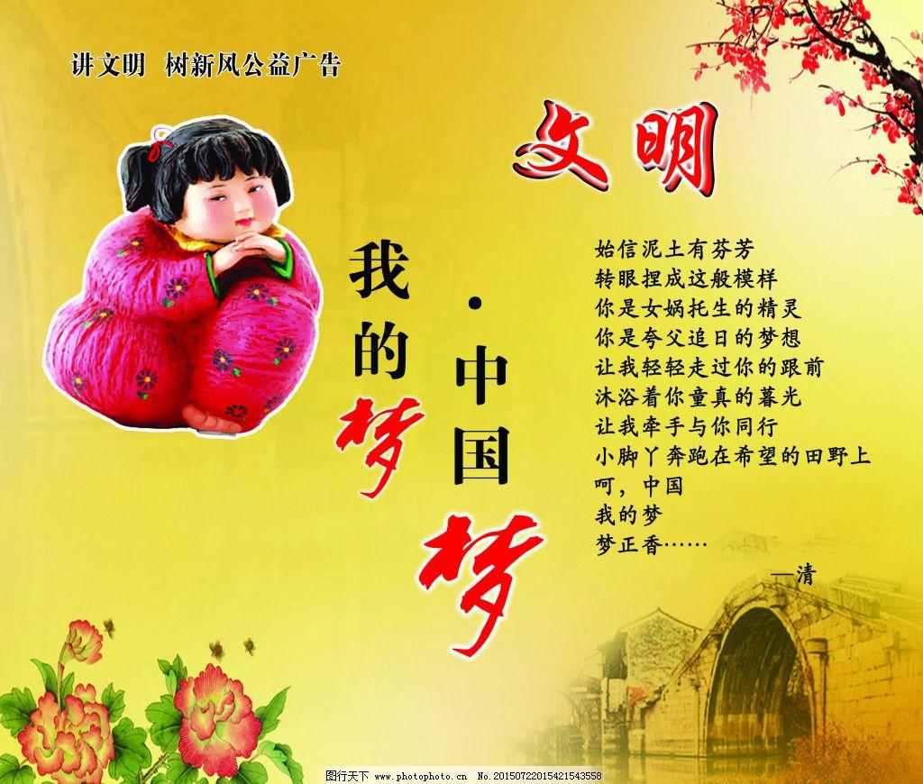 中国梦图画免费下载 讲文明树新风公益广告 文明 文明礼仪 我的中国梦