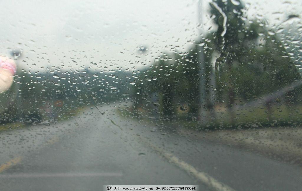雨天行车 雨滴玻璃 雨滴挡风玻璃 雨天玻璃 下雨天拍摄 摄影 旅游摄影