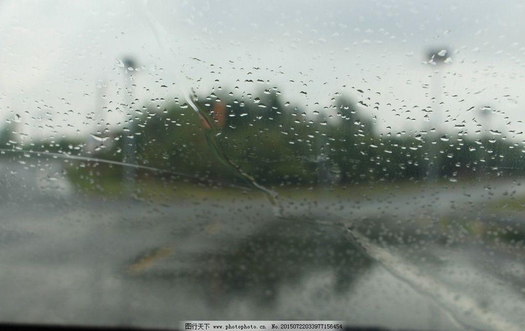 雨中挡风玻璃图片