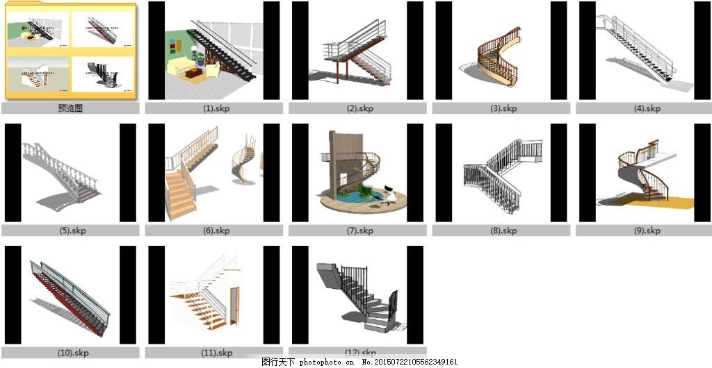 楼梯素材 大堂 弧形 客厅 栏杆 欧式 有贴图 构件五金 欧式楼梯扶手