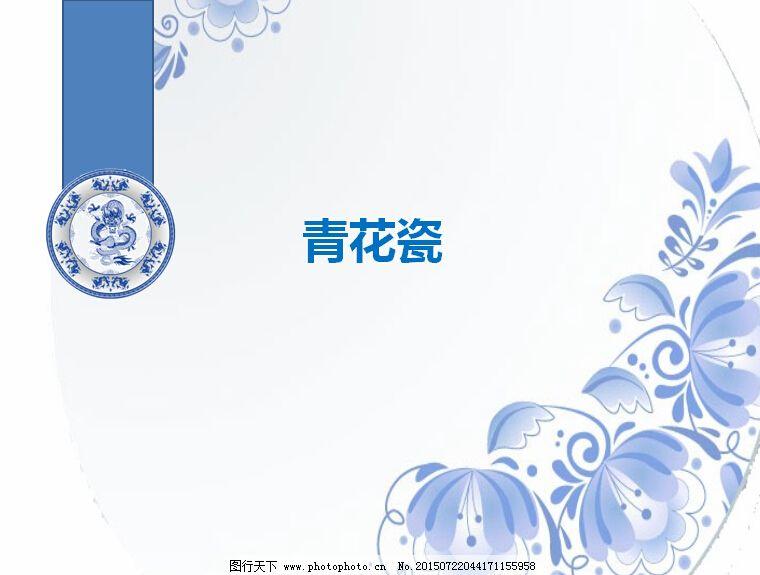 青花瓷免费下载 ppt 青花瓷 中国风 青花瓷 中国风 ppt 中国风ppt模板