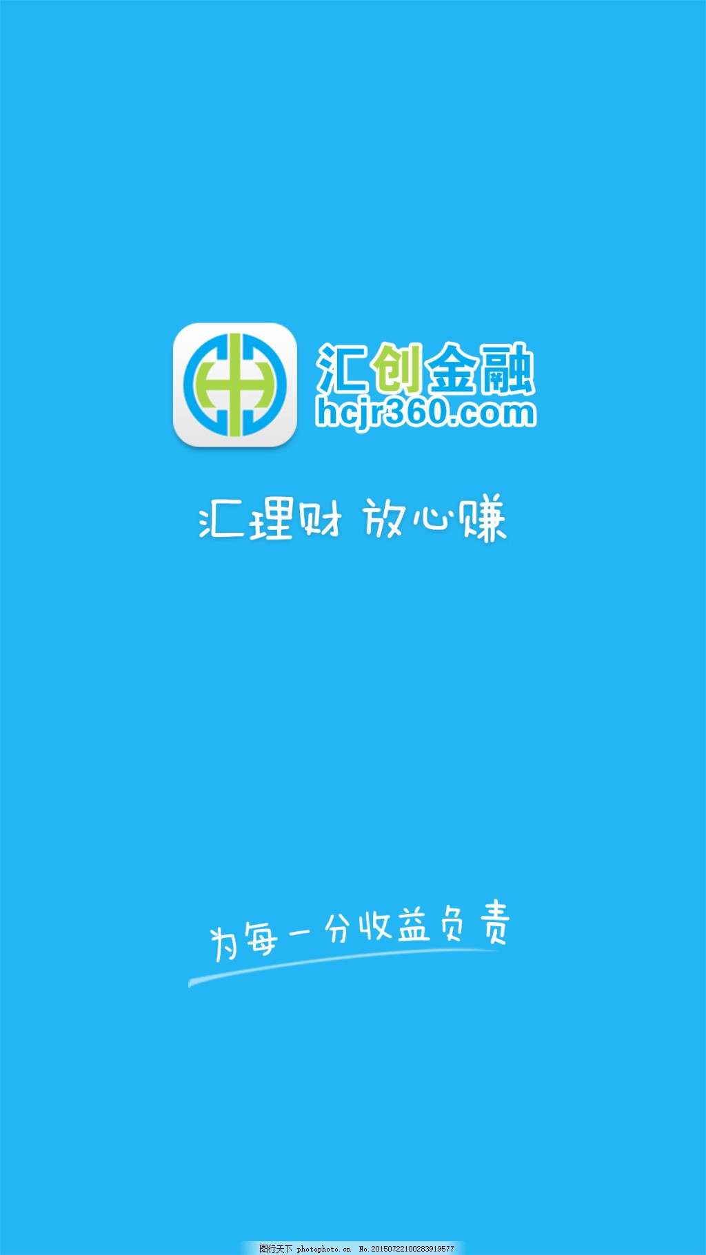 http://img.25pp.com/uploadfile/app/icon/20160101/1451652166893696.jpg_app欢迎页