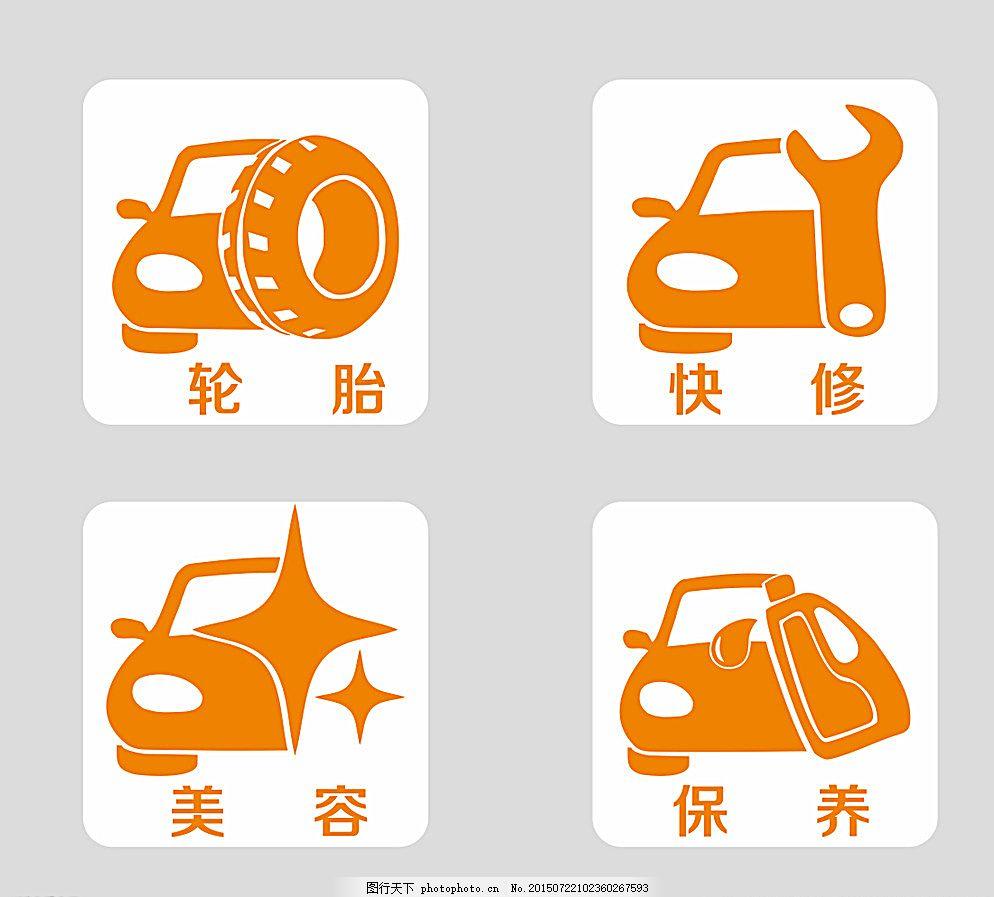 汽车维修图标 标志图片