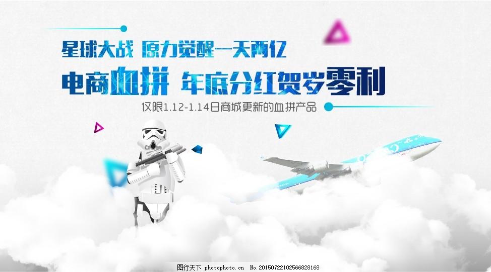 久茂三脚猫订舱平台 血拼banner 促销 星球大战 云 飞机