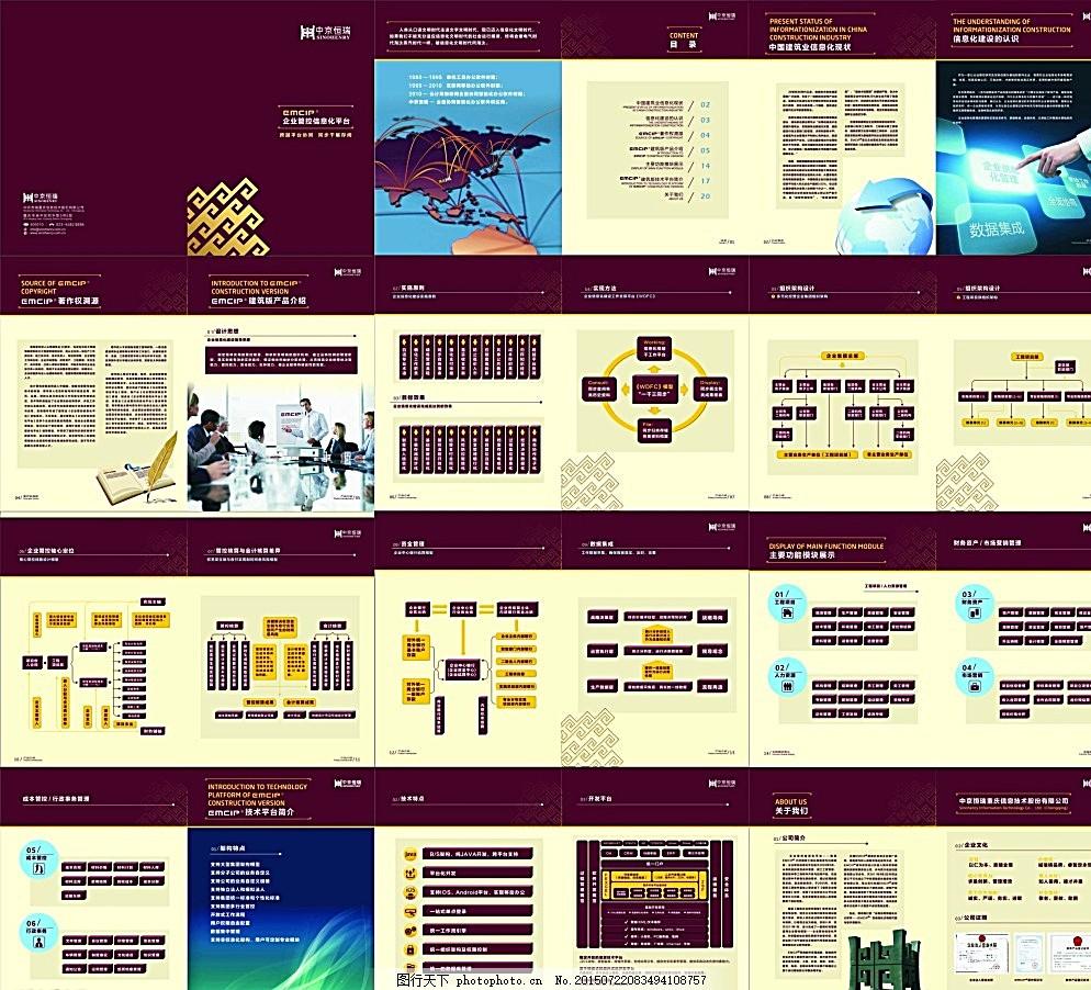 企业画册 鼎 信息技术 信息认识 地球 著作版权 结构框架 广告设计
