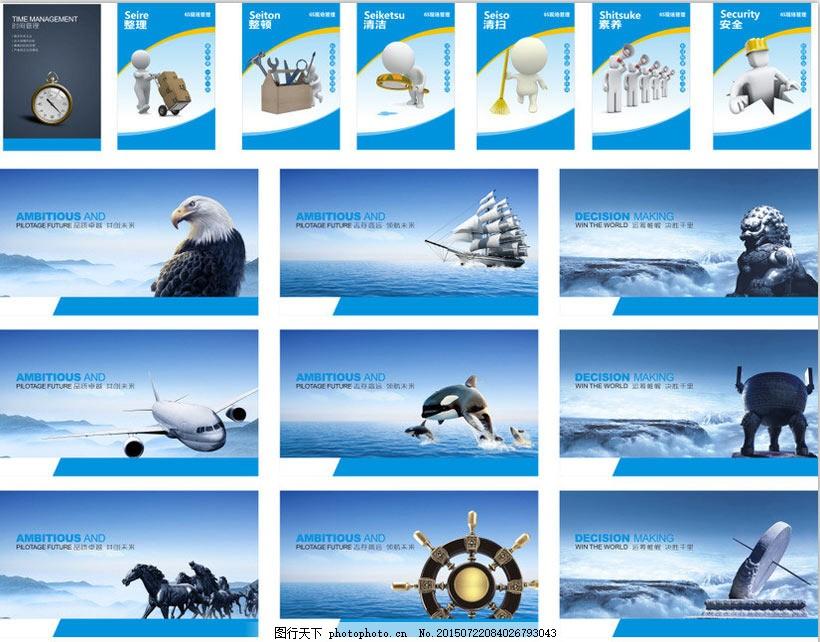 蓝色经典企业文化画册设计矢量素材 企业画册 企业精神 企业宗旨